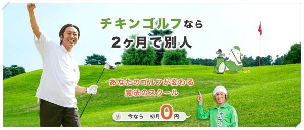 チキンゴルフ西麻布店の口コミ評判