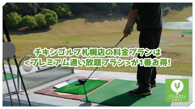 チキンゴルフ札幌店の料金メニュー