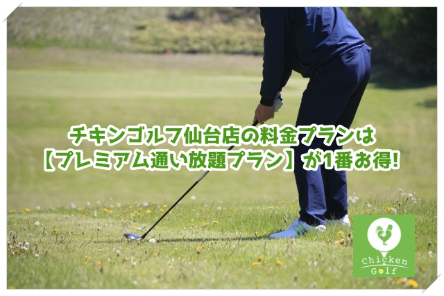 チキンゴルフ仙台店の料金プラン