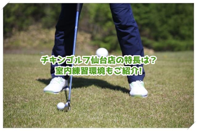 チキンゴルフ仙台店の特長や雰囲気
