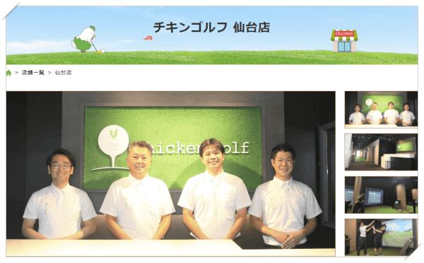 チキンゴルフ仙台店