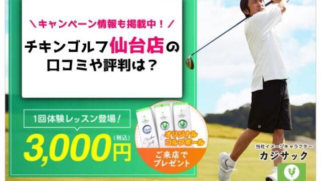 チキンゴルフ仙台店の口コミや評判