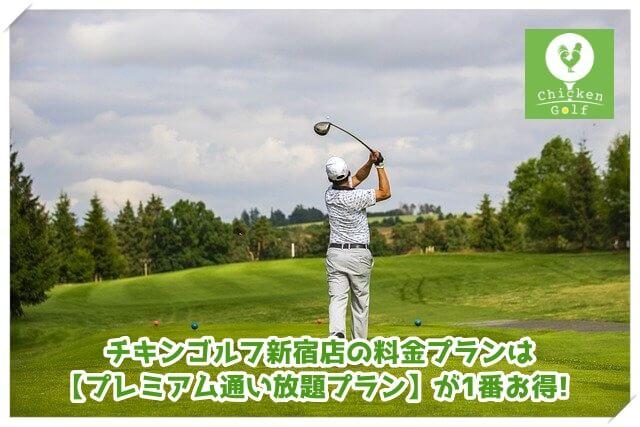 チキンゴルフ新宿店の料金メニュープラン