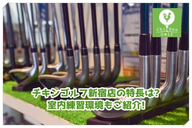 チキンゴルフ新宿店の特長や雰囲気
