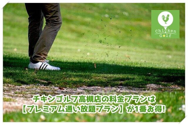 チキンゴルフ高槻店の料金プラン
