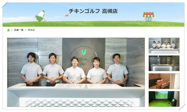 チキンゴルフ高槻店