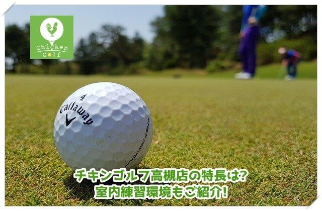 チキンゴルフ高槻店の特長や雰囲気