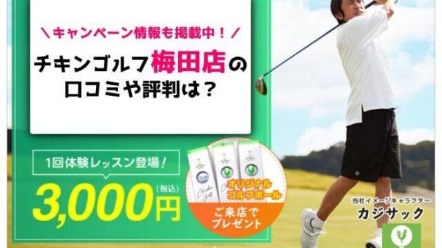 チキンゴルフ梅田店の口コミと評判