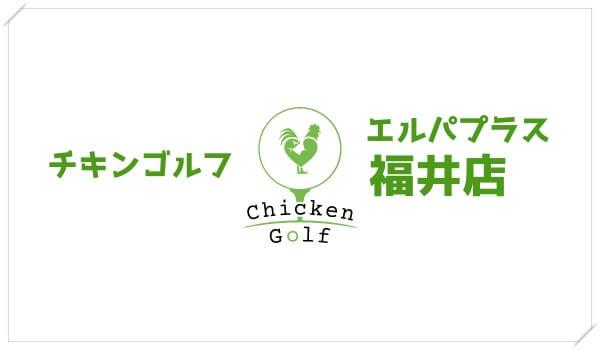 チキンゴルフ エルパプラス福井店