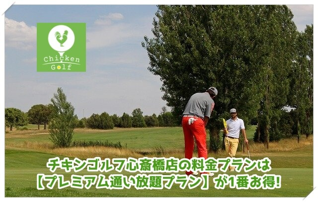 チキンゴルフ心斎橋店の料金プラン