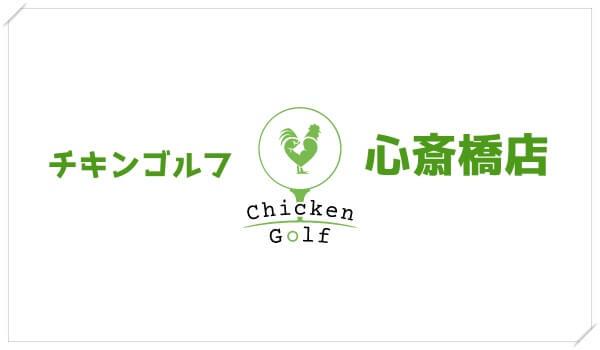 チキンゴルフ心斎橋店
